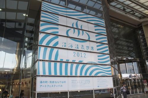 ついについに「混浴温泉世界2012」開幕っ!!!!!!