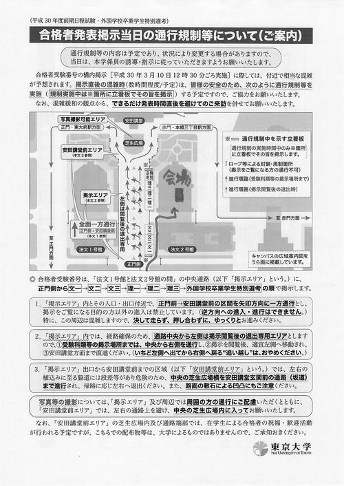 3月10日(土)文化資源学会第33回研究会、東大入試の合格発表とぶつかる!!