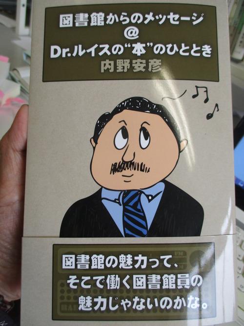 岩井のラジオ出演の際の話を内野先生がご著書の中に取り入れて下さいました。