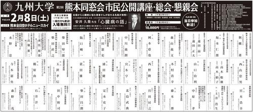 2014年2月8日(土)は熊本ANAホテルニュースカイにて九州大学熊本同窓会!
