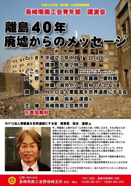 「廃墟からのメッセージ」坂本道徳さんの軍艦島回想!