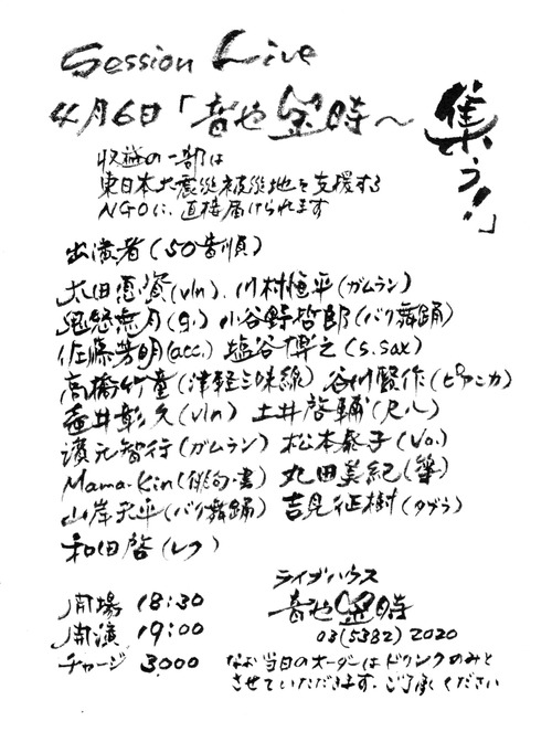 同人・バリ舞踊名手の小谷野哲郎さん流、被災地へ元気を届けよう!