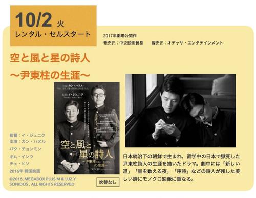 映画『空と風と星の詩人〜尹東柱の生涯』DVDが 10/2(火)より発売・レンタル開始!