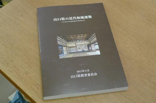 山口県近代和風建築総合調査報告書が届きました!!