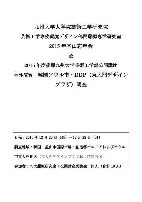 いよいよ明日12月25日、「ふ印ラボ号」韓国調査団出航!