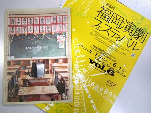 第6回 福岡演劇フェスティバル開幕!! 観賞レポ その①