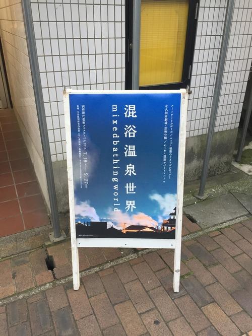 2015.5.29日(金)『【緊急開催】5/29混浴温泉世界2015ディレクタートーク』に参加しました!!