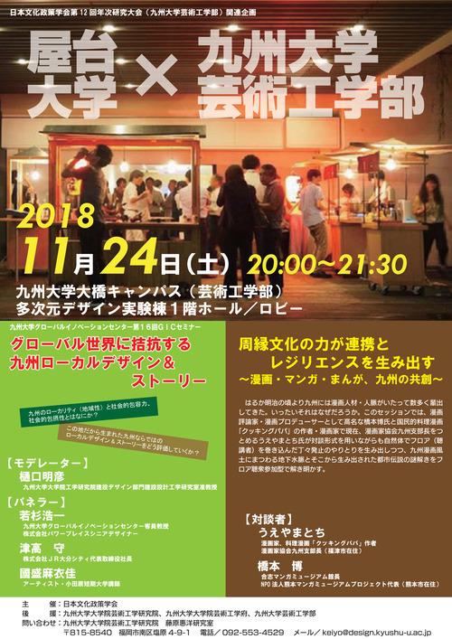 201811-01 屋台大学3 ポスター