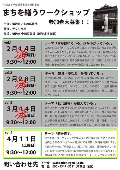 菊池「まちを繕うワークショップ」、週末に追加vol.4を敢行!!