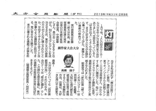 ふ印ラボ同人で由布院・別府の大先輩高橋鴿子さん、日本劇作家大会開催をふりかえる!