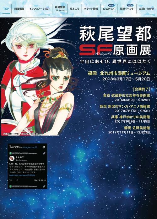 北九州市漫画ミュージアムにて萩尾望都原画展開催っ!