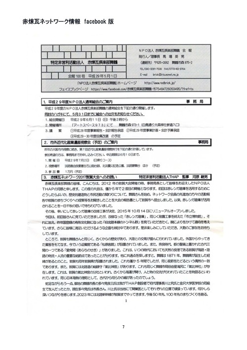 fcebook5(平成29,3月~)_ページ_07