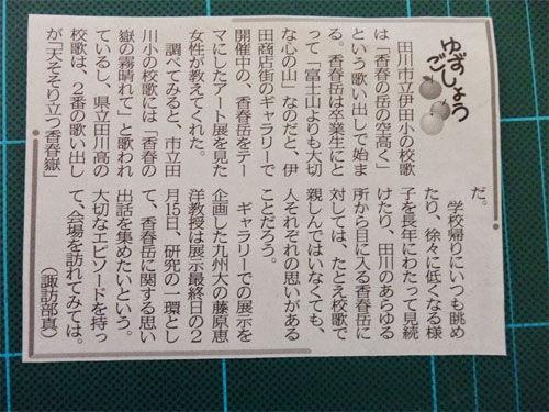 田川COCOITAにての展示会、意外な反響を呼んでいます!