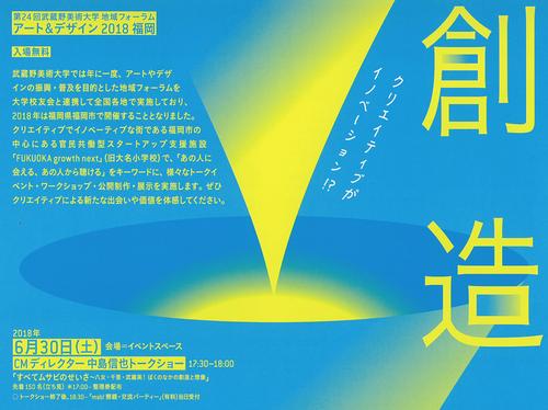 若杉浩一さん出演!第24回武蔵野美術大学地域フォーラム「アート&デザイン2018福岡」創造の穴~クリエイティブがイノベーション!?~