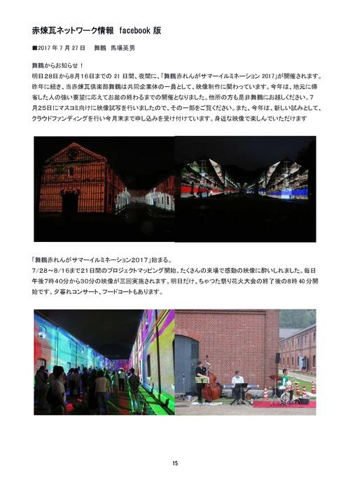 fcebook5(平成29,3月~)_ページ_15