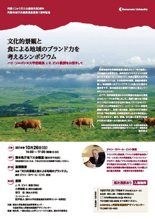 「文化的景観と食による地域のブランド力を考えるシンポジウム」のお知らせ。2014.10.26