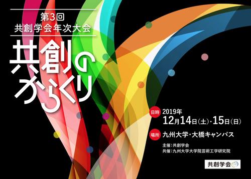 共創学会が九州大学大橋キャンパスで開催されます!
