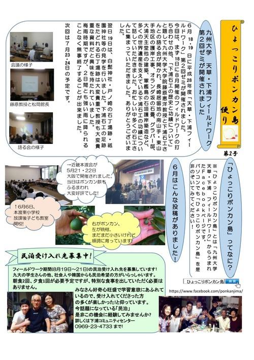 九州大学社会連携事業「天草・下浦フィールドワーク2016」の事前ゼミが7月23日(土)〜24日(日)に開催されます!