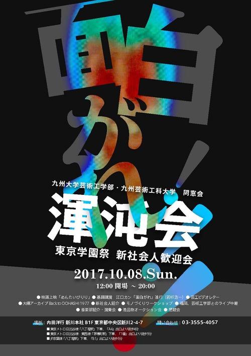 九州芸術工科大学同窓会「渾沌会」東京支部長の若杉浩一氏、ついに!!!