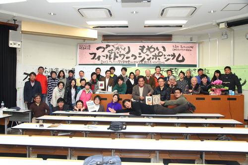 12月14日(土)九州大学大学院芸術工学研究院を会場に「2013つながりもやいフィールドワークシンポジウム」を無事開催いたしました。御礼を申し上げます。