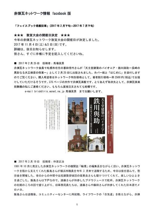 赤煉瓦ネットワークのfacebookページ!