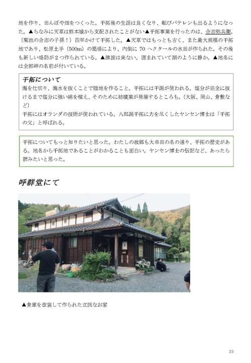 201808-01 天草牛深ハイヤレポート_ページ_31