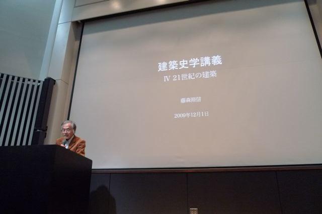 藤森照信先生東京大学大学院講義の第4講(最終回)が開講されました!