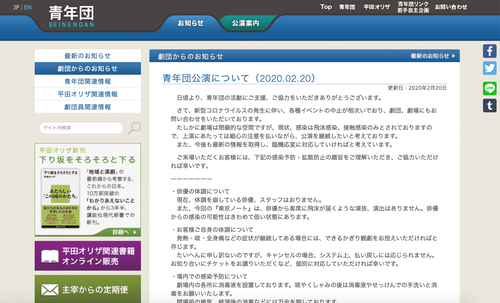 平田オリザさんも、新型コロナウィルス感染予防へのメッセージを!