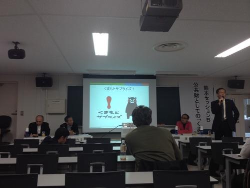 2012.11.25 文化経済学会熊本大会 熊本セッション「公共財としてのくまモン」
