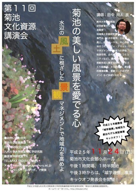 平成25年11月24日(日)13:00〜、菊池文化会館小ホールにて、第11回菊池文化資源講演会が開催されます!