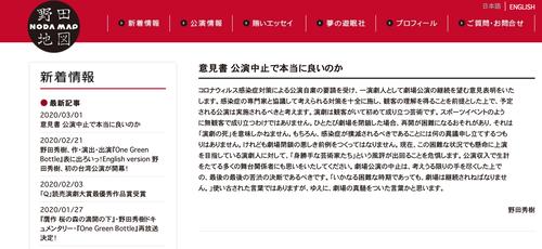野田秀樹さん、意見書 公演中止で本当に良いのか、を発表!!