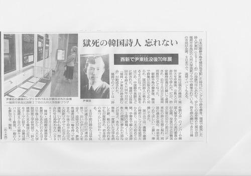 2015年2月7日『尹東柱の詩を読み継ぐ会2015』、展示会の模様が朝日新聞第2福岡面に掲載される!!