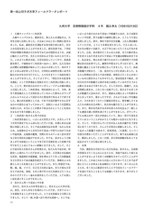 201808-01 天草牛深ハイヤレポート_ページ_24