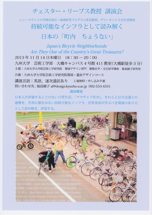 日本の「町内」は持続可能なインフラだった!チェスター・リーブス教授 講演会11月14日18:30-20:00大橋キャンパスにて開催!!