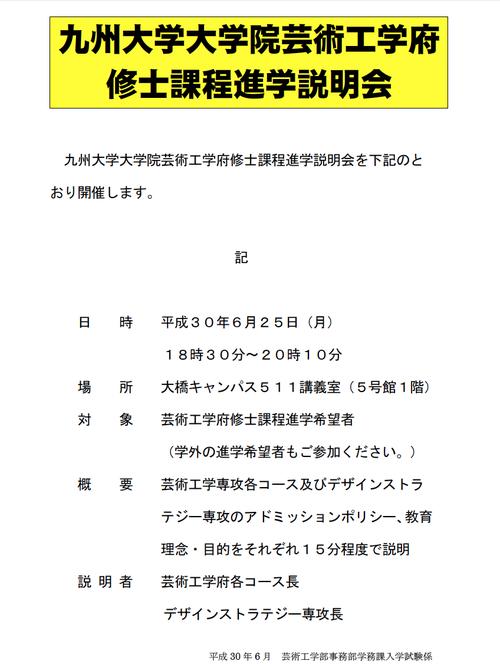 九州大学大学院芸術工学部修士課程進学説明会は6月25日(月)18:30〜20:10開催です!