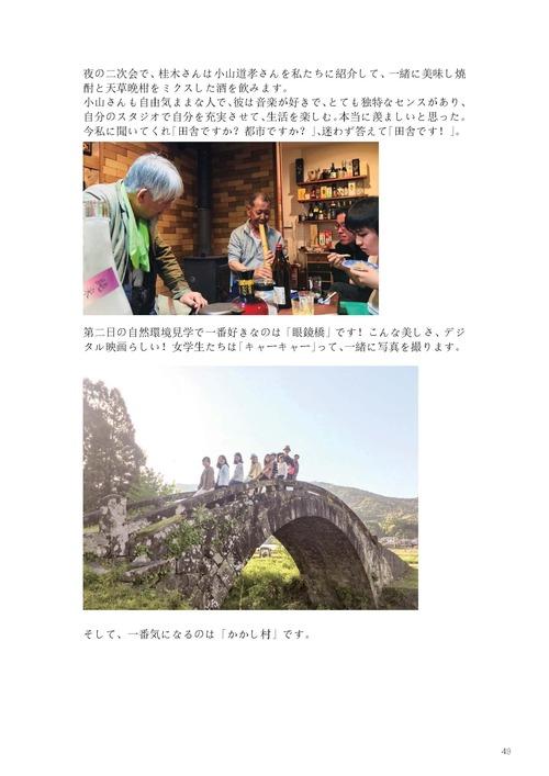201808-01 天草牛深ハイヤレポート_ページ_57