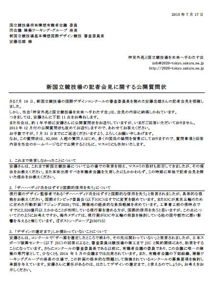 建築家安藤忠雄氏への公開質問状、再び!