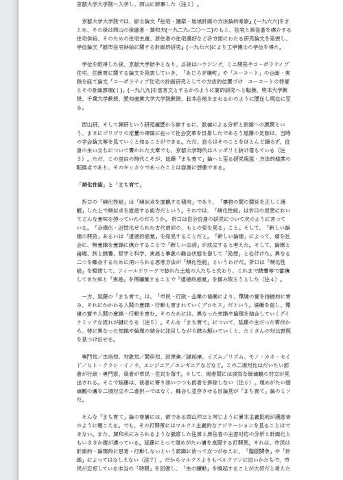 延藤安弘論(45) 乾 亨_ページ_2