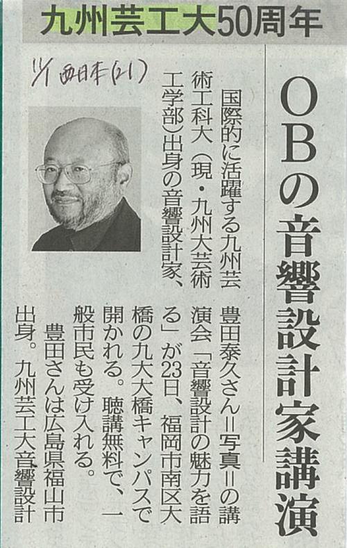 西日本新聞に音響設計家豊田泰久氏講演会(11月23日)が紹介されました!!