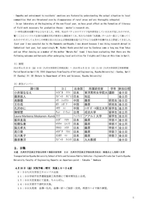 201808-01 天草牛深ハイヤレポート_ページ_13