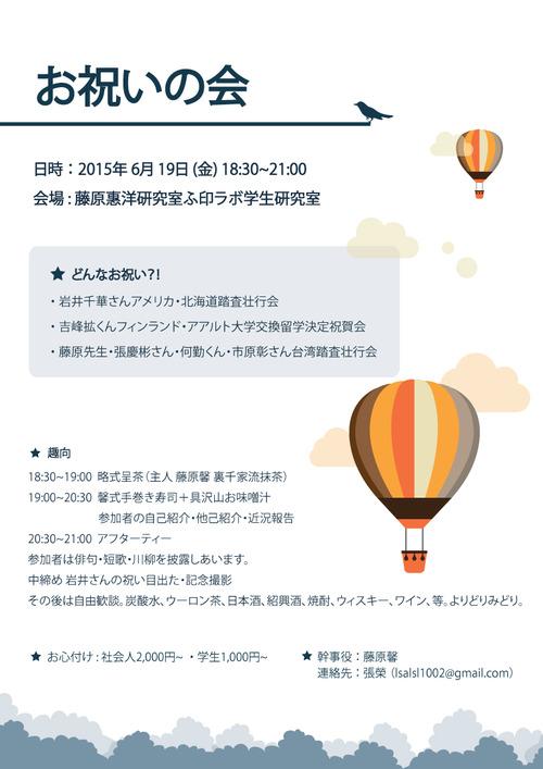 【中止】6月19日(金)、お祝いの会を開催いたします。