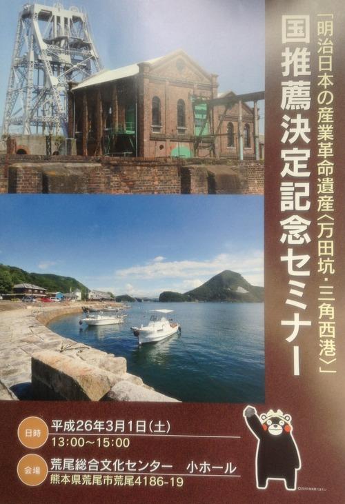 「明治日本の産業革命遺産<万田坑・三角西港>」国推薦決定記念セミナーに参加しました!