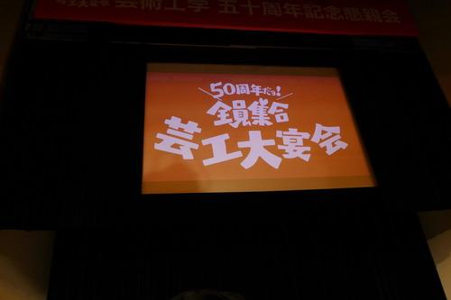 2018年6月2日(土)は夕方から芸工大宴会!