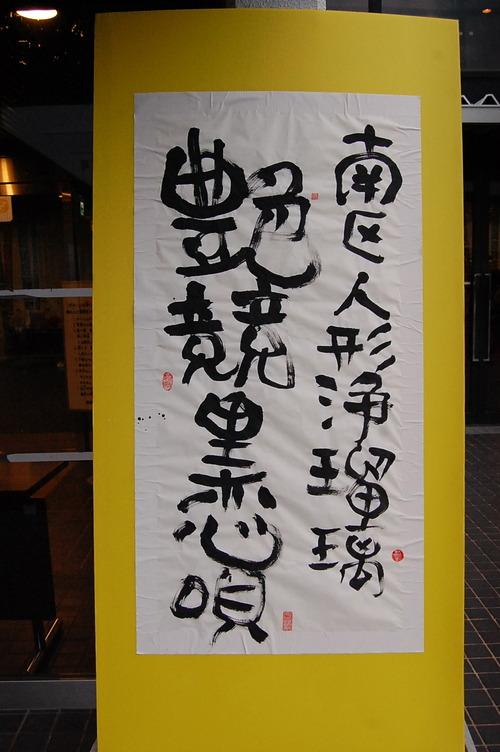 南区人形浄瑠璃『艶競里恋唄』みんなの感想!