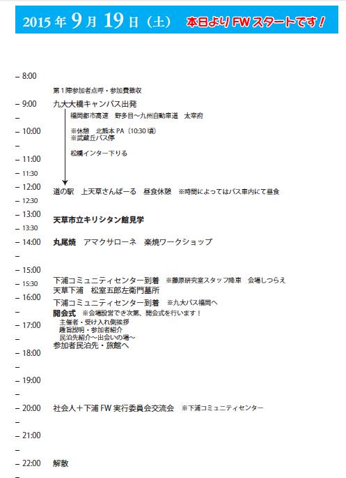 2015.9.18いよいよ明日から!4泊5日下浦フィールドワーク開催です!