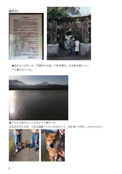 201808-01 天草牛深ハイヤレポート_ページ_38