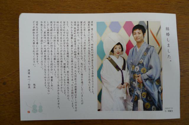 OG池田裕美さん、ご結婚おめでとう。