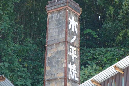 天草を代表する江戸以来の水の平焼、調査訪問!!