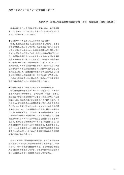 201808-01 天草牛深ハイヤレポート_ページ_23