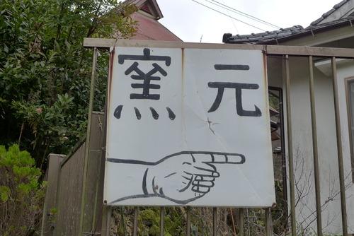日田市でフィールドワーク!小鹿田焼の里で高口葵さんお礼参り!